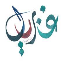 gabriel_en_arabe